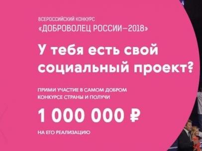 Серпуховичей приглашают принять участие вконкурсе «Доброволец России-2018»