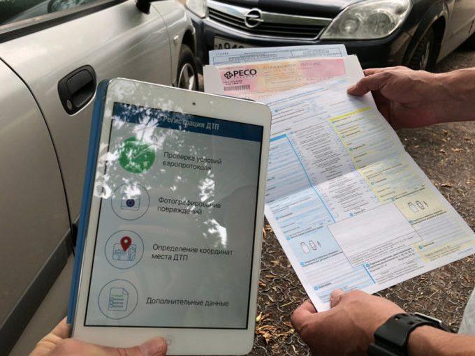 Русский владельцы автомобилей с1ноября смогут оформлять маленькие ДТП через приложение