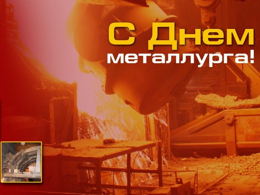 Путин поздравил металлургов сихпрофессиональным праздником