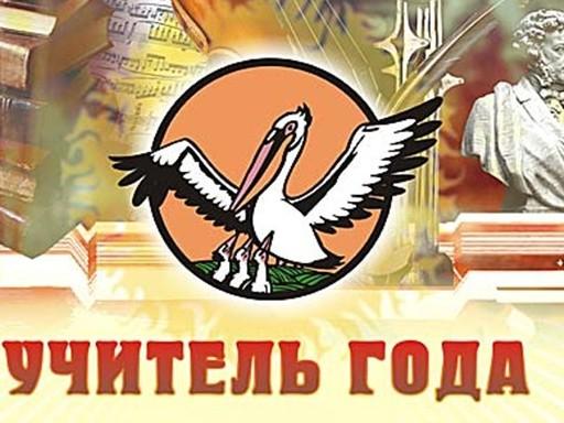 «Учителем года— 2018» вХакасии стал преподаватель изОрджоникидзевского района